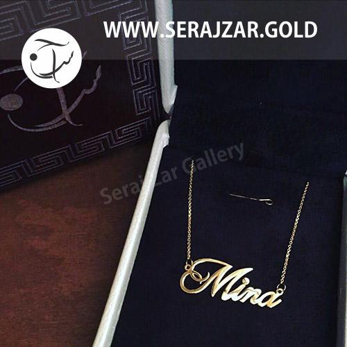 ottima vestibilità stili diversi presa di fabbrica Collane oro nome Mina - La galleria d'oro Seraj zar